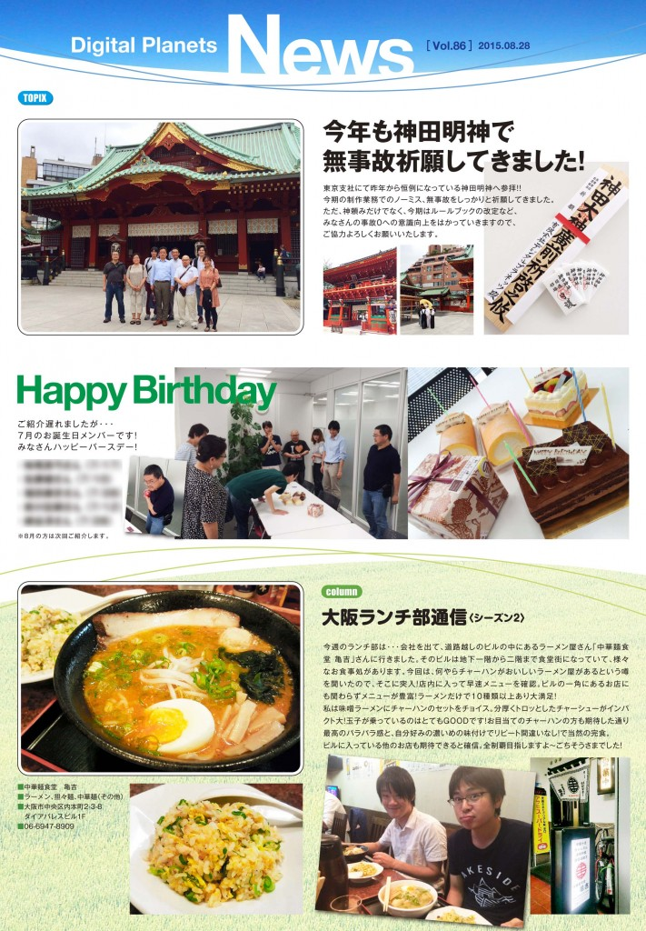 dp_news_Vol86_20150828