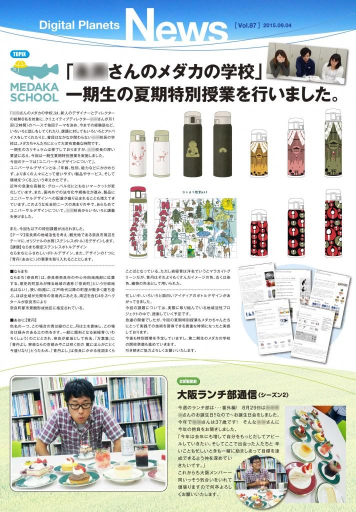 dp_news_Vol87_20150904