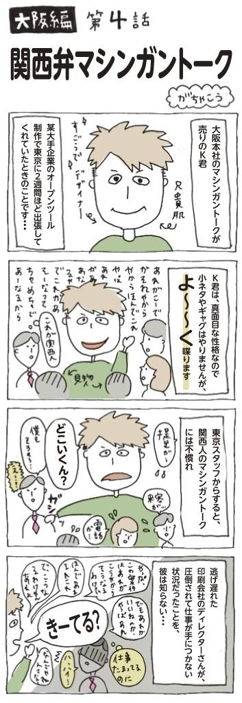 Osaka-manga_vol4_02
