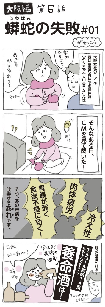 Osaka-manga_vol6_02