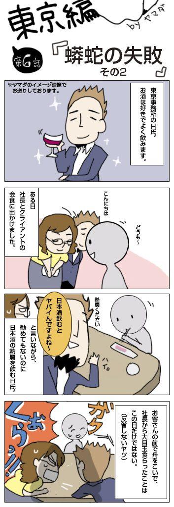 Tokyo-manga_vol6