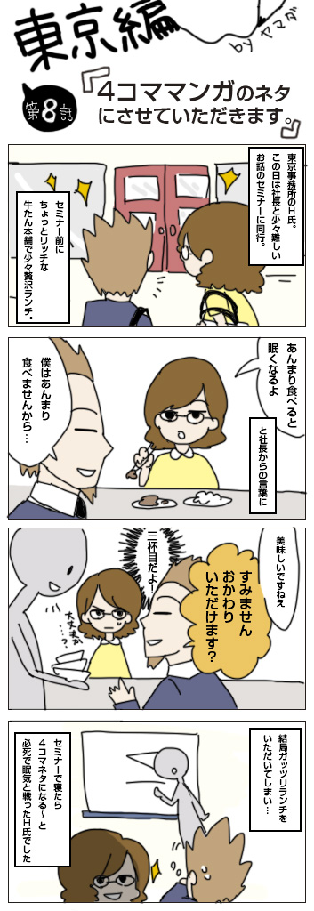 Tokyo-manga_vol8