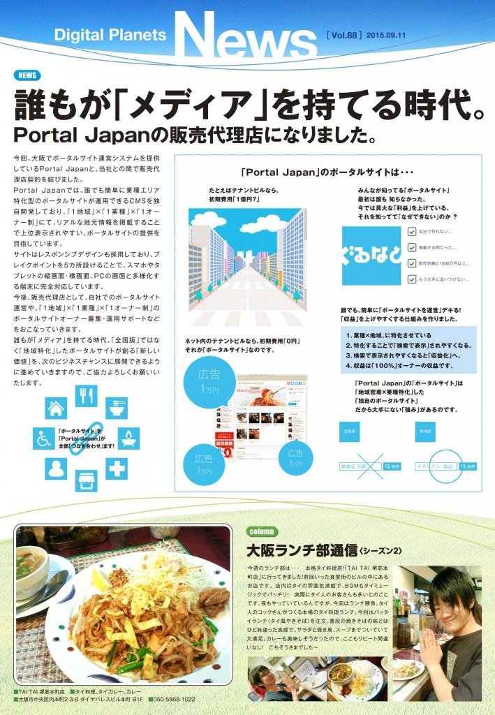 dp_news_Vol88_20150911