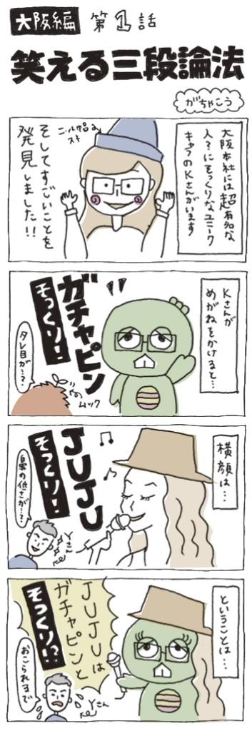 Osaka-manga_vol1