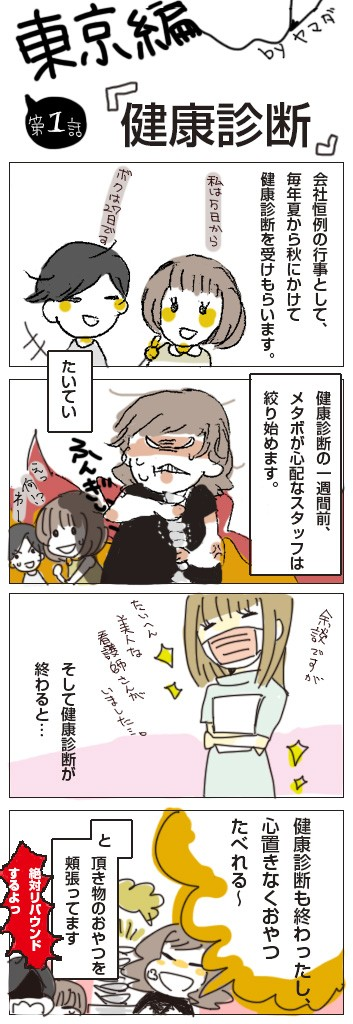 Tokyo-manga_vol1