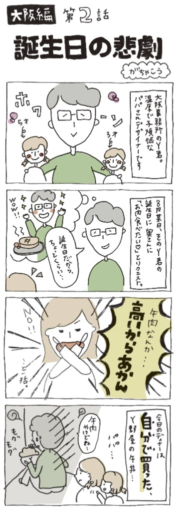 Osaka-manga_vol2_03