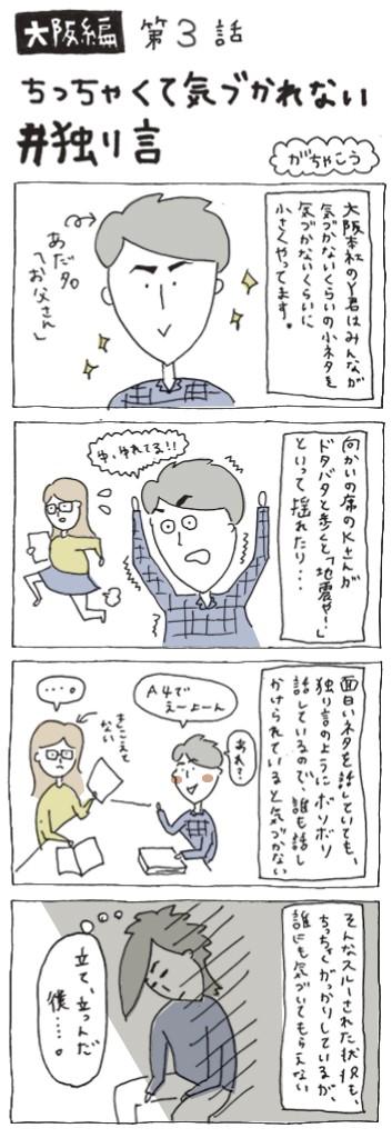 Osaka-manga_vol3