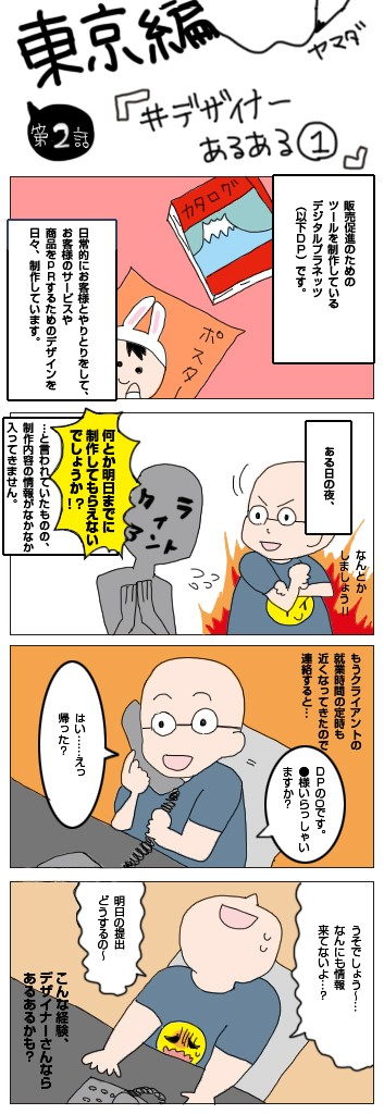 Tokyo-manga_vol2-4