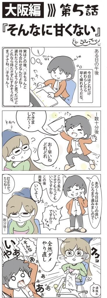 Osaka-manga_vol5_2