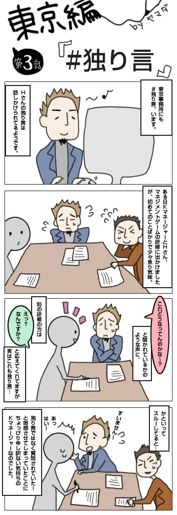Tokyo-manga_3-2