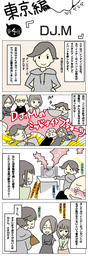 Tokyo-manga_vol4 -4