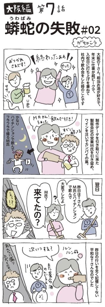 Osaka-manga_vol7_02