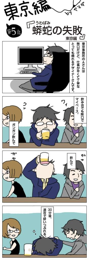Tokyo-manga_vol5_3