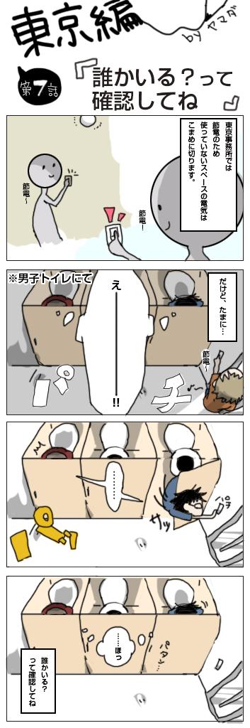 Tokyo-manga_vol7