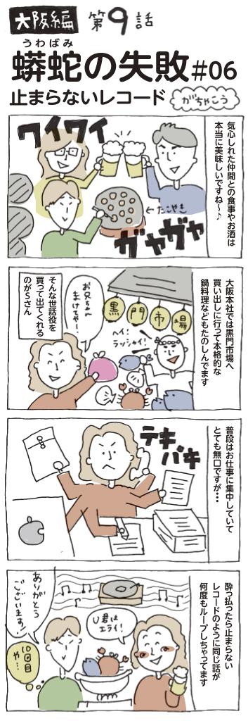 Osaka-manga_vol9_2