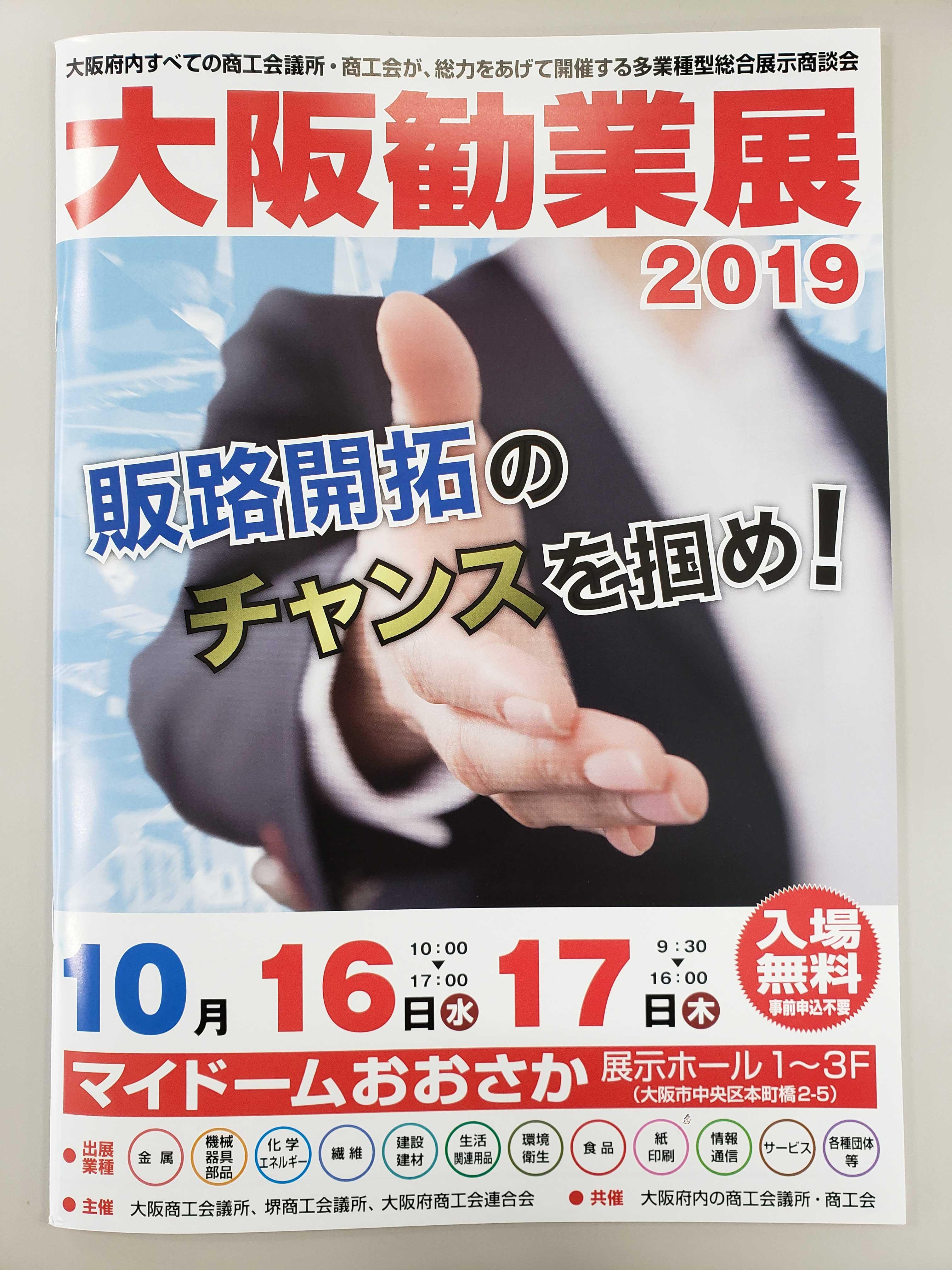 大阪勧業展パンフレット