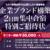 企業ブランド構築2日間集中合宿開催!