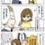 【東京編】第八話 4コママンガのネタにさせていただきます